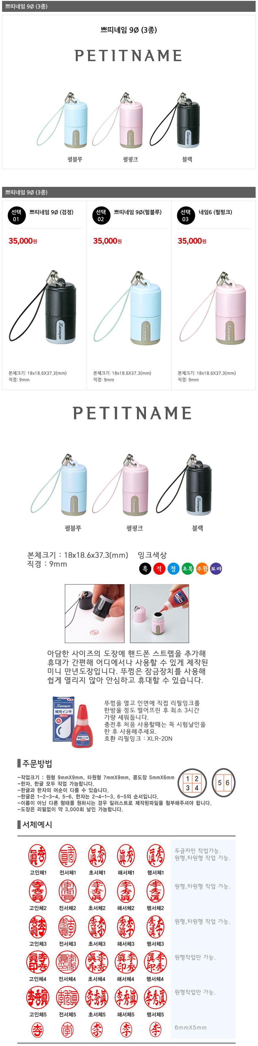 쁘띠네임 9(3종) 사치하타 - 이름새김도장, 35,000원, 스탬프, 주문제작스탬프