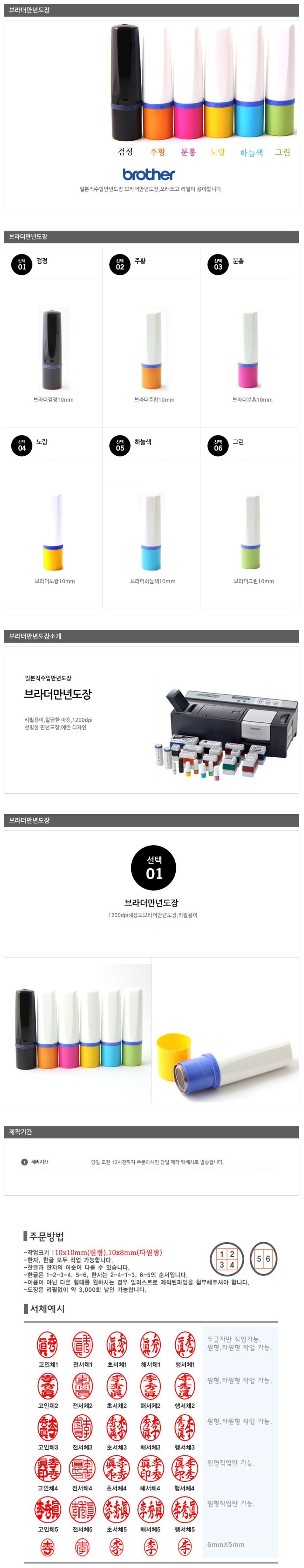 브라더만년도장(6종) - 이름새김도장, 25,000원, 스탬프, 주문제작스탬프
