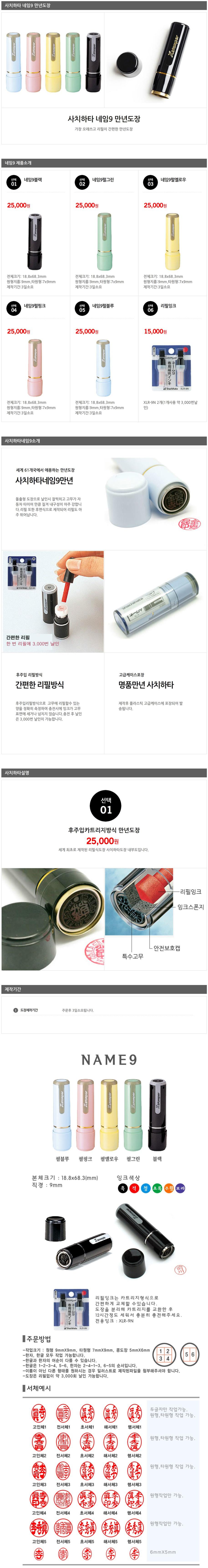 사치하타네임9(5종) - 이름새김도장, 25,000원, 스탬프, 주문제작스탬프