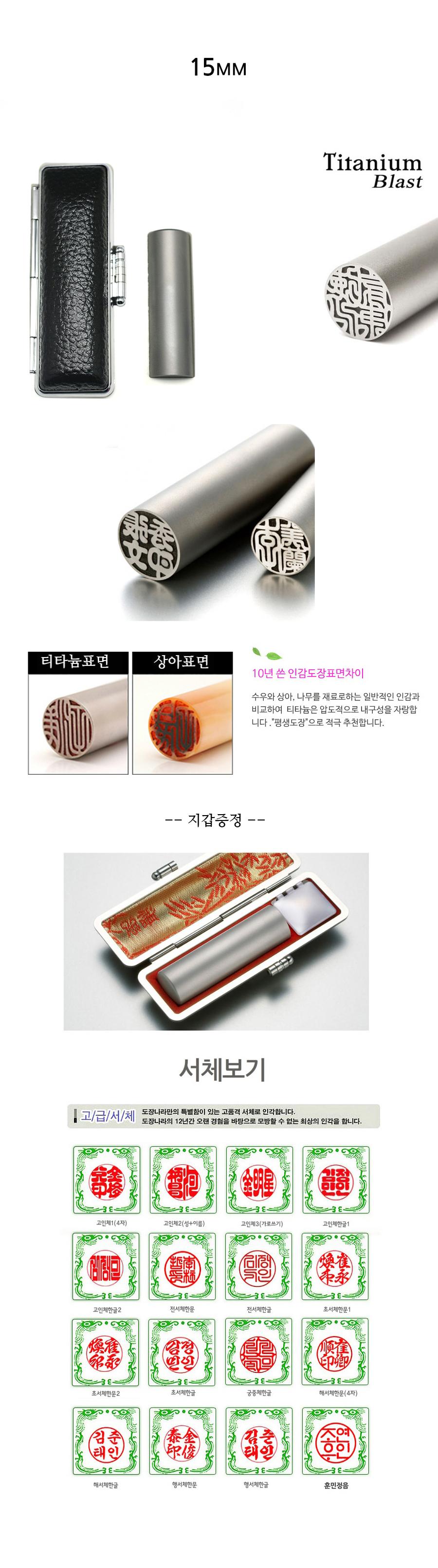 인기도장 티타늄블라스트 15mm - 이름새김도장, 89,000원, 스탬프, 주문제작스탬프